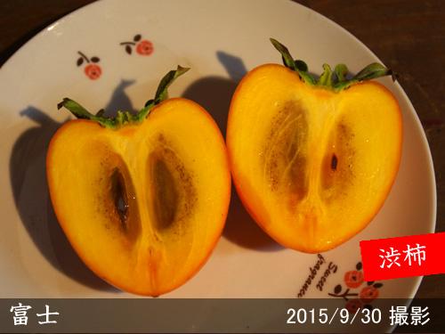 富士柿(ふじがき)